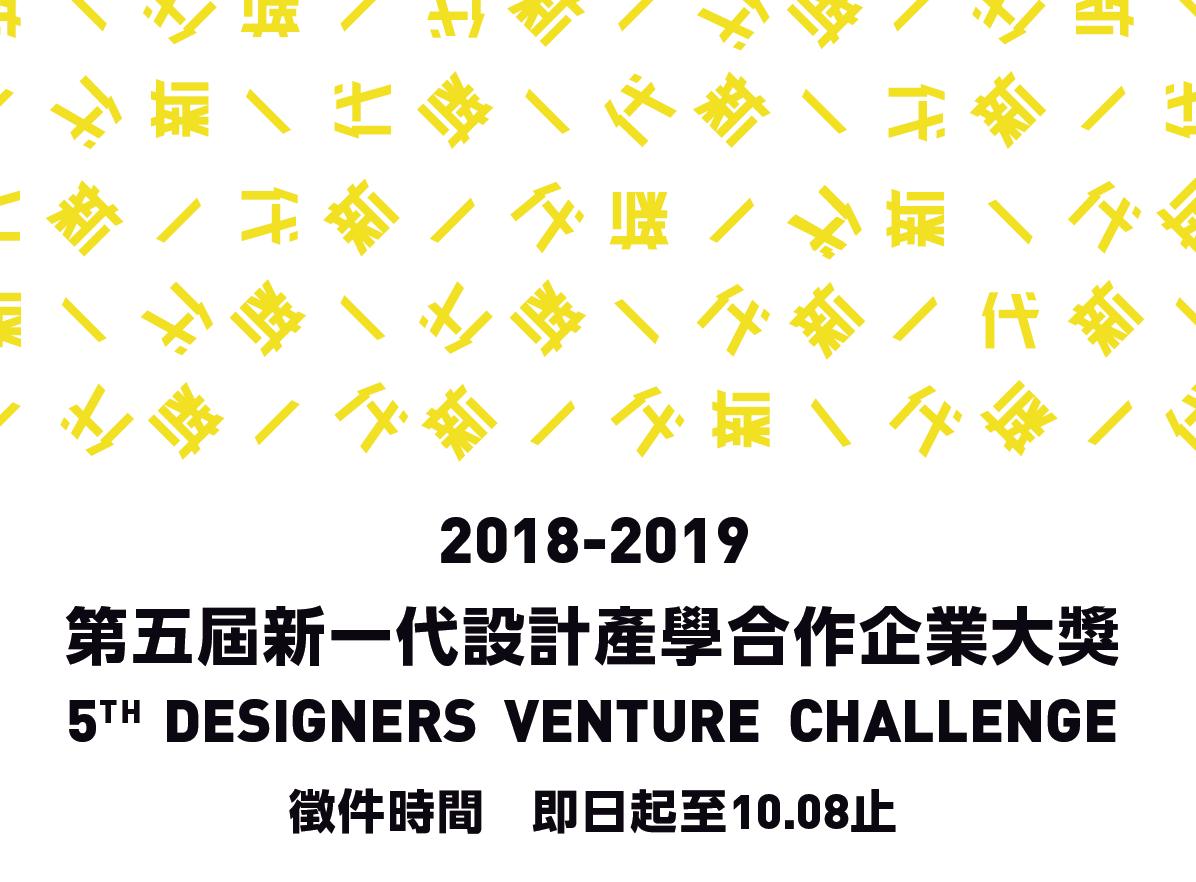 「第五屆2018-2019新一代設計產學合作-畢業專題徵件暨企業大獎」的圖片搜尋結果