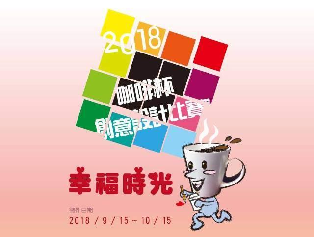 2018咖啡杯創意設計比賽