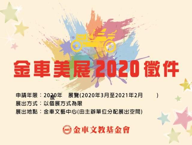2020 金車美展徵件